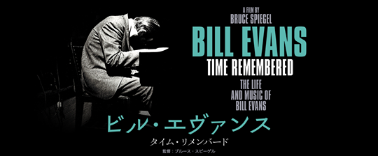 Japan Screenings of Bill Evans Time Remembered